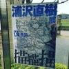 浦沢直樹展(*^^*) 飯窪春菜の画像