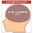 PANDA社長の東京…