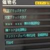 埼玉へ〜の画像