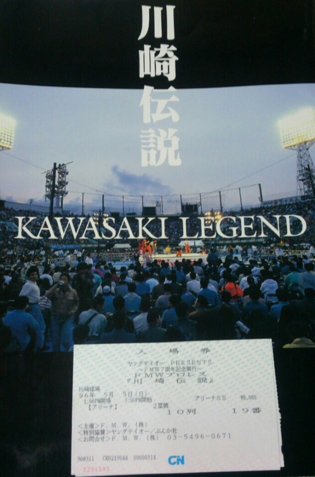 1996年5月5日FMW川崎球場 その1 ...
