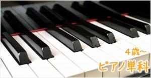 4歳~ピアノ単科