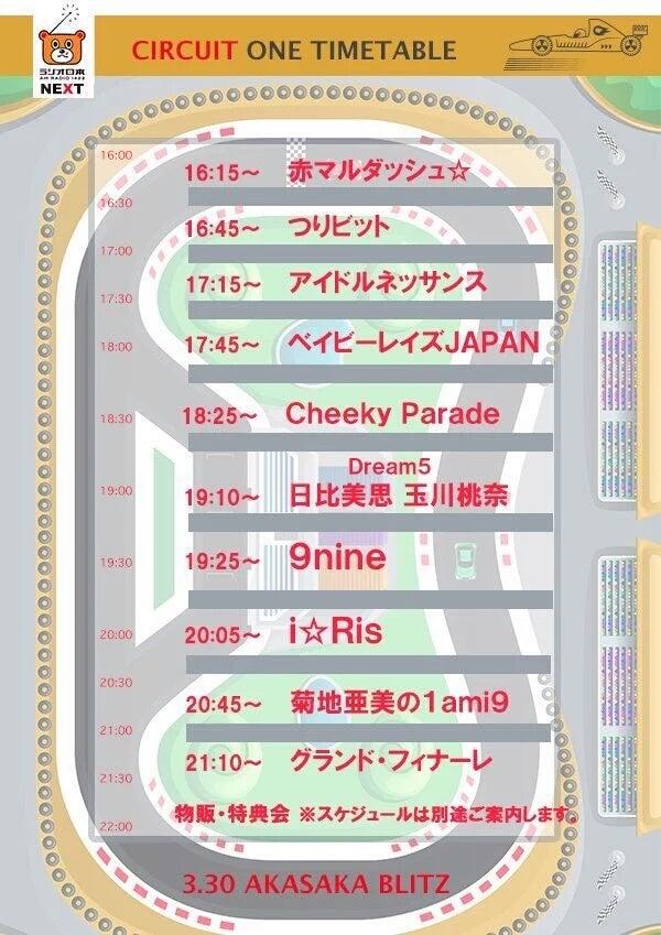 ラジオ日本NextサーキットOne | ...