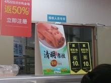 清明節のパン広告