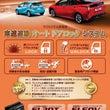 SL50V トヨタセ…
