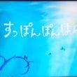 NHKみんなのうた「…