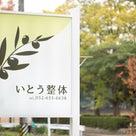 """""""ベクトルテーピング解禁!""""の記事より"""