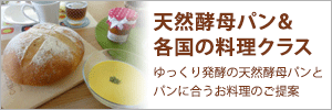 天然酵母パン&各国の料理クラス