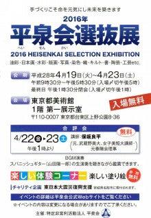 2016平泉会選抜展