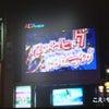 飛内さんの笑顔!『久保みねヒャダこじらせライブin新宿スタジオアルタ』の画像