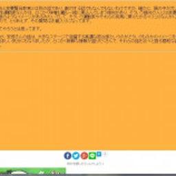 画像 発言修正主義者安倍晋三 の記事より 4つ目