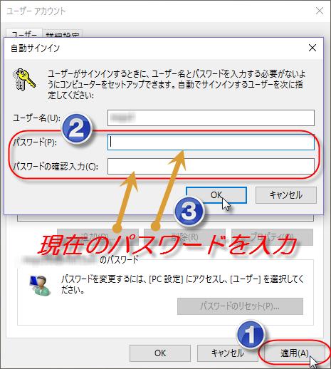 windows10 パスワード省略5
