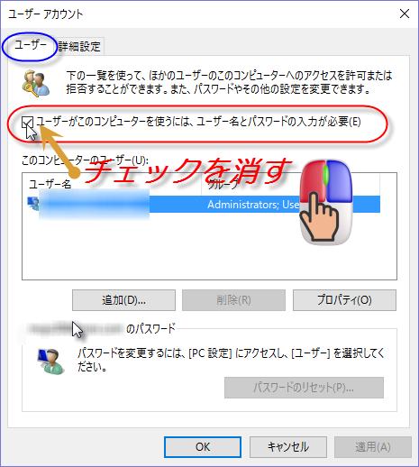 windows10 パスワード省略3