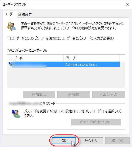 windows10 パスワード省略6