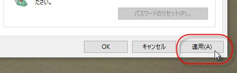 windows10 パスワード省略4