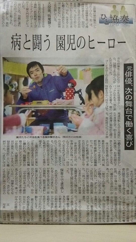 1999年~2000年放映の「救急戦隊ゴーゴーファイブ」に出演なさっていた俳優さん、 柴田賢志さんの近況が載っていました。