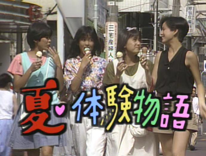 夏・体験物語(1985)TBS | ただの...