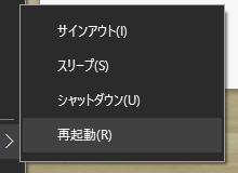 windows10 パスワード省略7
