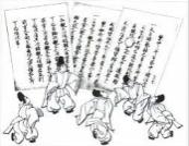 なるほど京都241−禁中並公家諸法...