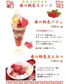 桃色パフェ&あんみつ