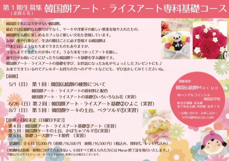 韓国餅アート、ライスアート、韓国伝統餅Mucue