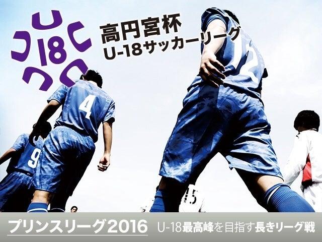 高円宮杯U-18プリンスリーグ関東...