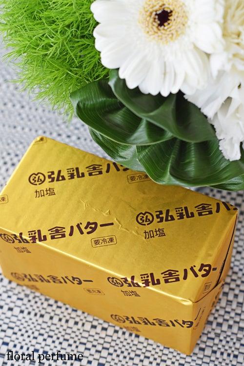 弘乳舎バター♡ | FLORAL PERFUME...