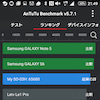 iPhone SE:AnTuTuベンチやってみたの画像