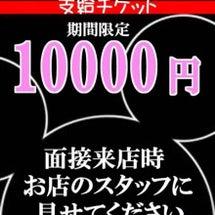 10000万円もらっ…