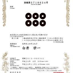 画像 [Re-Blog]実は私は二輪販売の六紋銭LOGOマークの商標登録を有しています! の記事より 7つ目