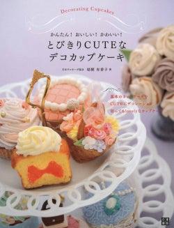 かんたん!おいしい!かわいい! とびきりCUTEなデコカップケーキ
