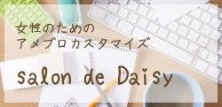 女性のためのメブロカスタマイズ salon de Daisy