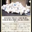 10 家庭ゴミと社会…