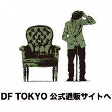 DF公式サイトリンク