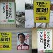 TPP内容不明でどう…