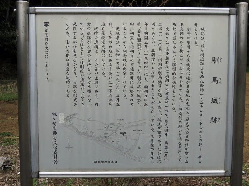 馴馬城(常陸国・茨城県龍ケ崎市...