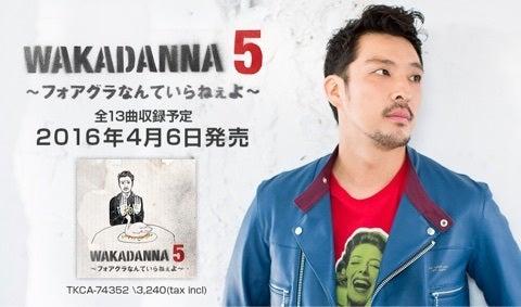 WAKADANNA5〜フォアグラなんてい...