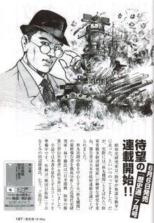 1090-コミック連載『日米開戦 ...