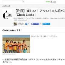 Clock Lock…