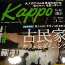 Kappoに掲載