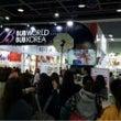 ☆韓国EXPO開催の…