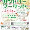 いよいよ明日!『カントリーマーケット in 西尾 春!』 開催です。の画像