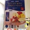 旨さもプレミアム!ひとつ上の豆乳と九州屋 のコラボ豆乳ジュースの画像