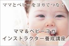 ママ&ベビーヨガインストラクター養成