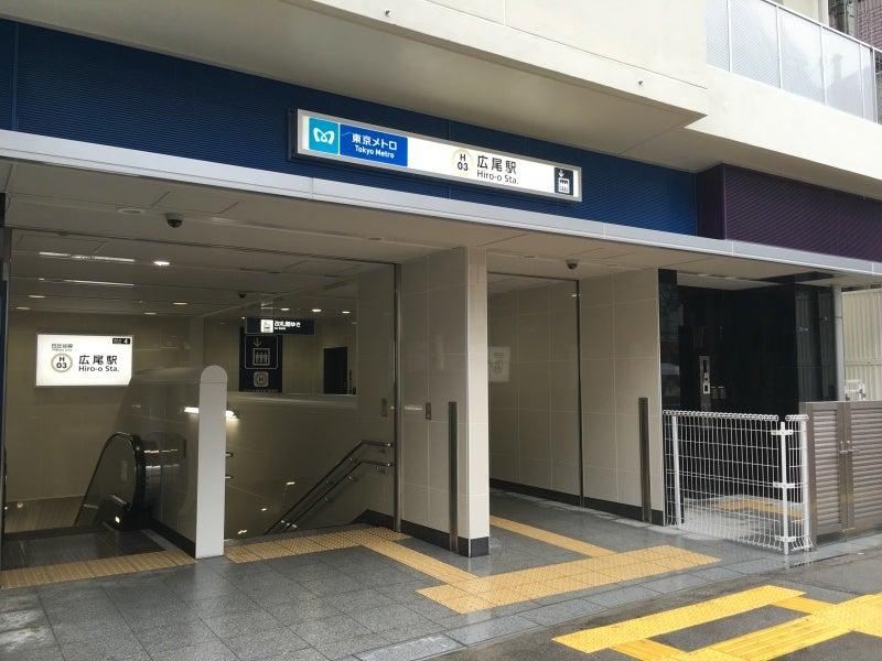「広尾駅」の画像検索結果