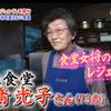 八戸「宝来食堂」が45年も200円でラーメンをだし続けている理由。の画像