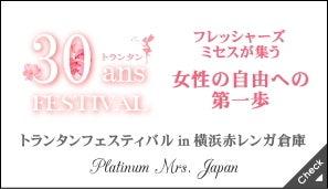 第1回 トランタンフェスティバル in 横浜赤レンガ倉庫 「フレッシャーズミセスを応援する体験型主婦の学校