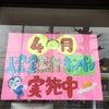 ★☆2016.04.09☆★の画像