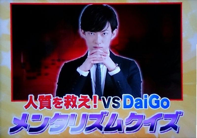 祭 Daigo オールスター 感謝