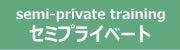 セミプライベート