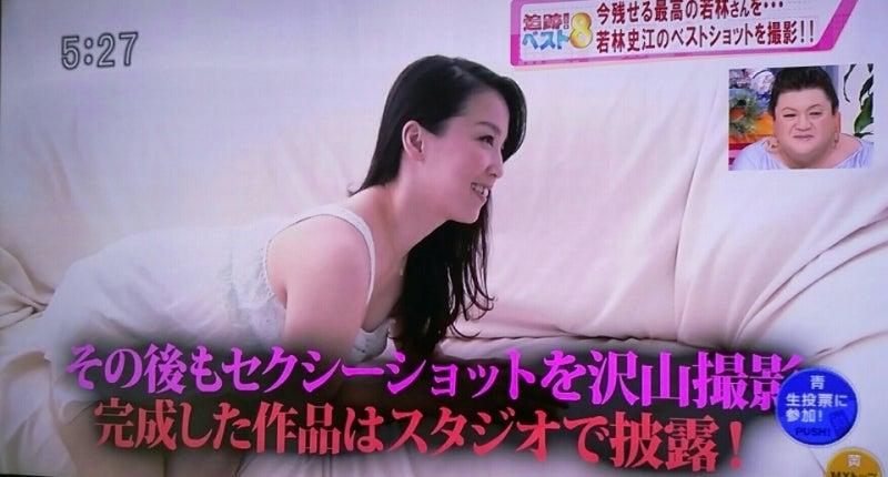 若林史江 撮影風景のみ 2016年4月11日放送分